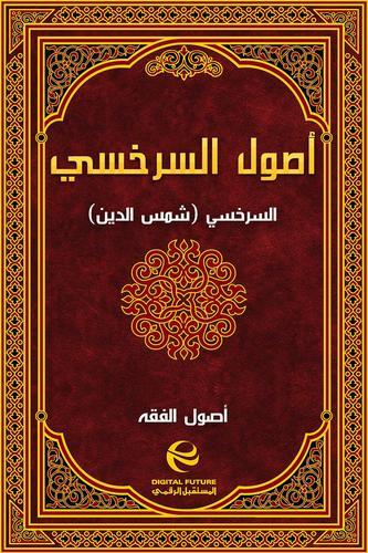 el-Usûl. Serahsî(ö.483)