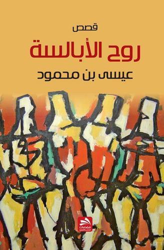 نتفة من روح الأبالسة.../ بقلم المبدع: عيسى بن محمود.