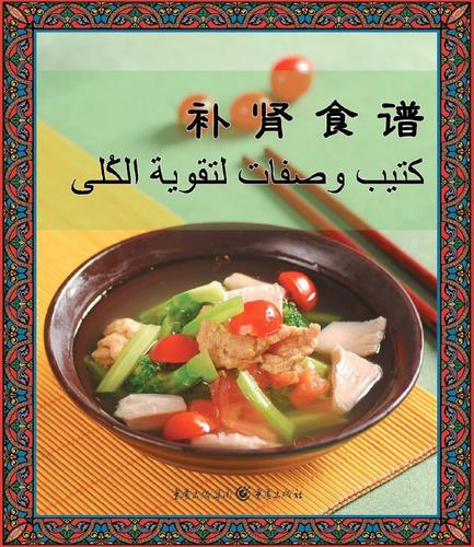 Bookview kidney reinforcement recipes in chinese and arabic comparison forumfinder Choice Image