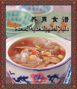 Publisherview stomach nourishment recipes in chinese and arabic comparison forumfinder Choice Image